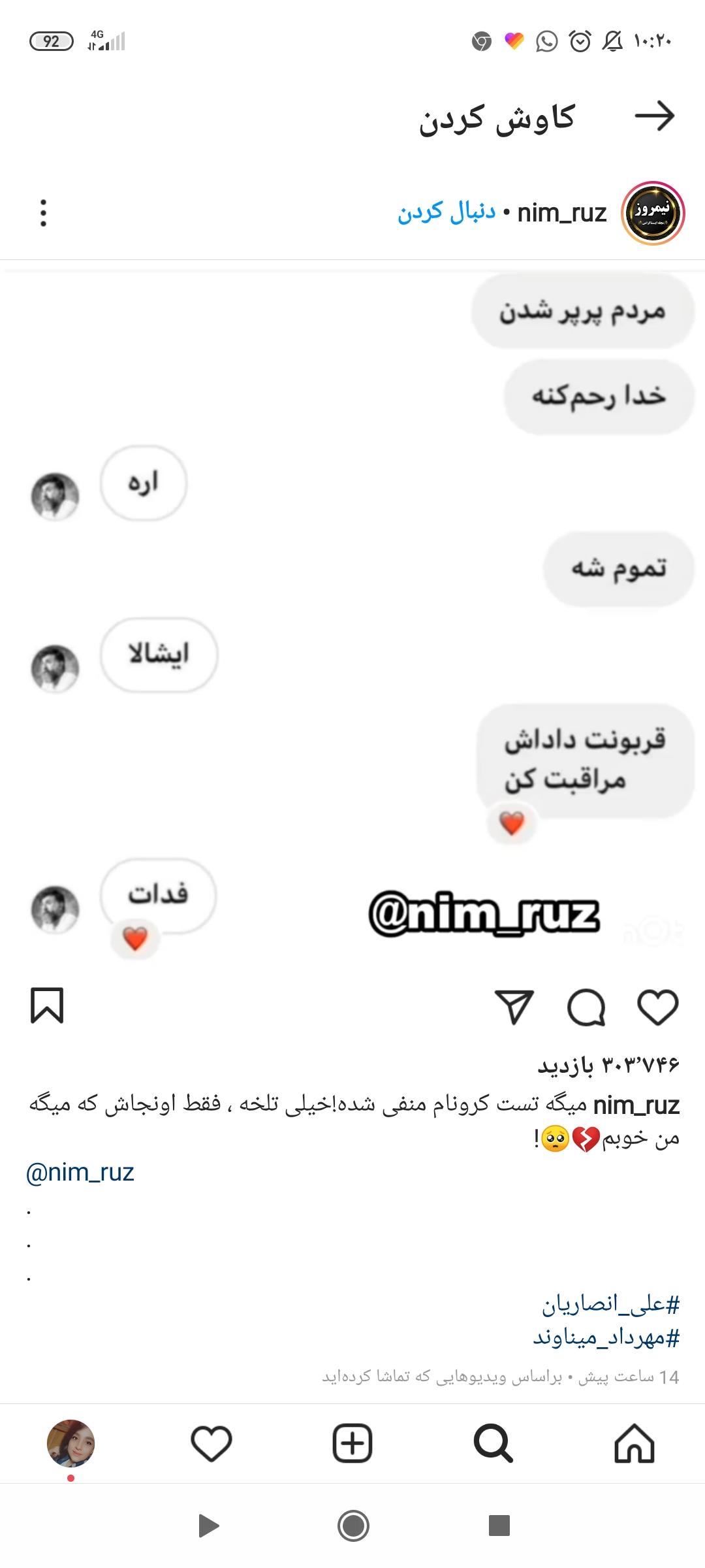 Screenshot_۲۰۲۱-۰۲-۰۶-۱۰-۲۰-۰۵-۱۳۵_com.instagram.android