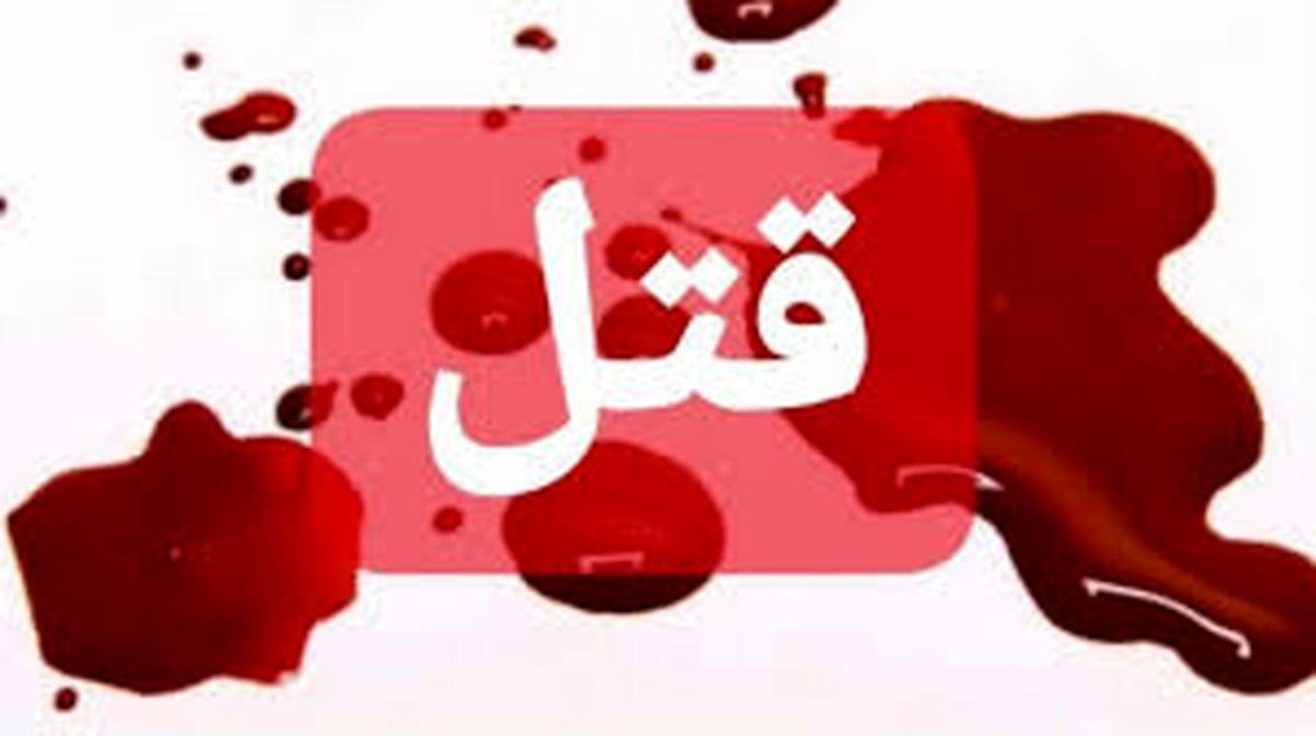 قتل داماد توسط همسر و پدر زنش + جزئیات تلخ