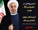 روحانی از مردم ایران طلب بخشش کرد + فیلم