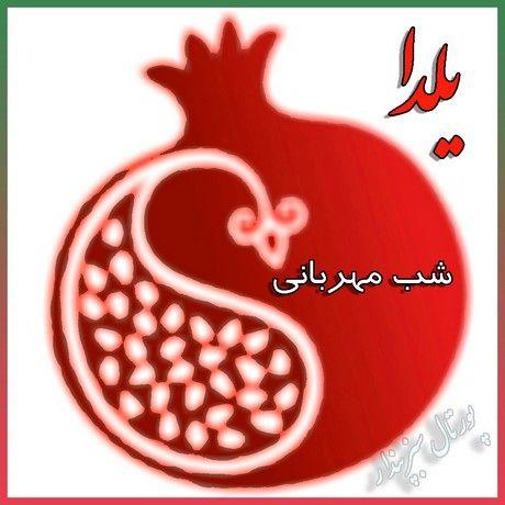 انار یلدا