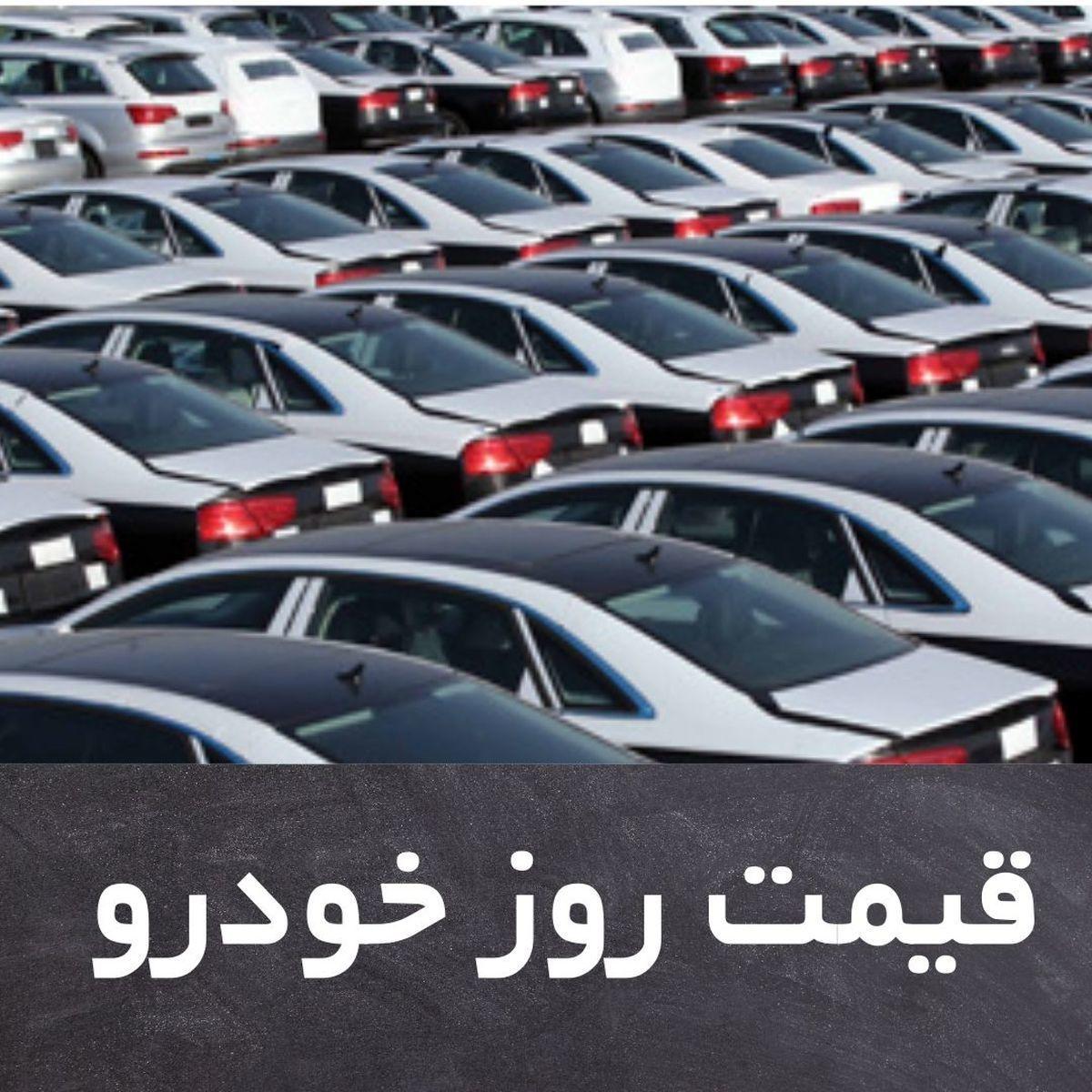 قیمت روز خودرو یکشنبه 3 اسفند + جدول