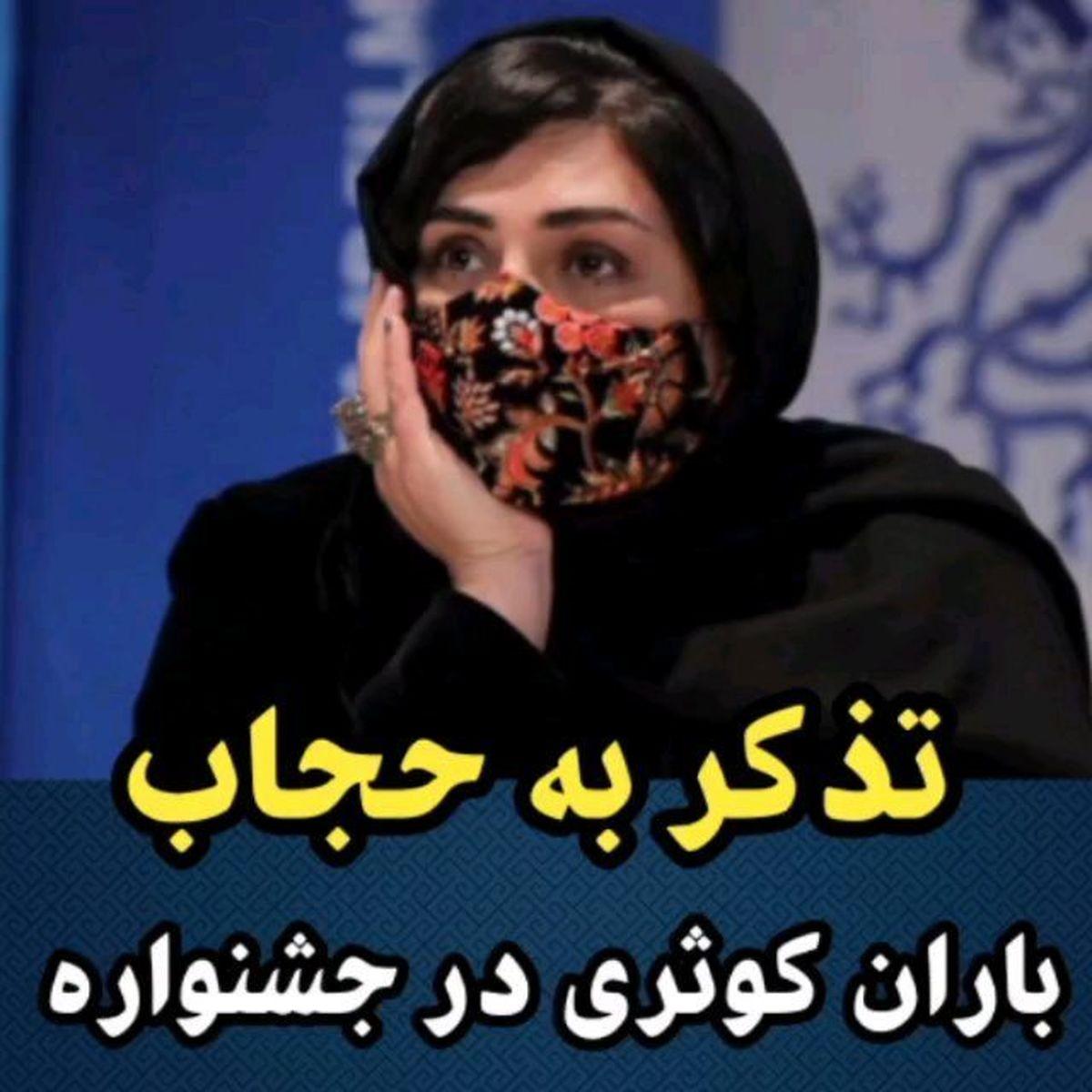 فیلم تذکر به حجاب خانوم بازیگر در جشنواره فیلم فجر لورفت!
