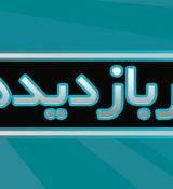 ویدئوهای پربازدید و جنجالی امروز دوشنبه ۱۱ اسفند