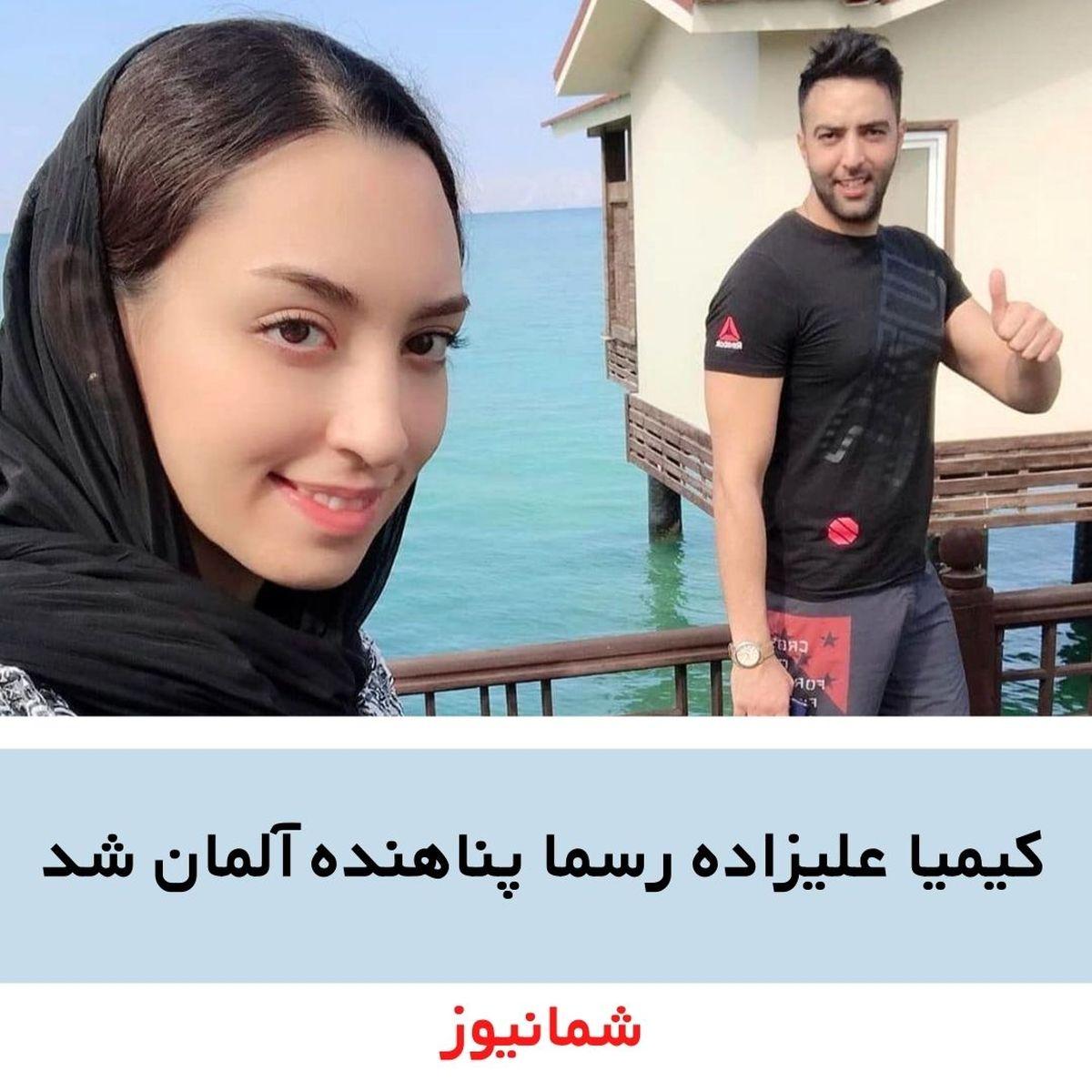 کیمیا علیزاده پناهنده آلمان شد + عکس