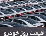 قیمت روز خودرو چهارشنبه 6 اسفند + جدول
