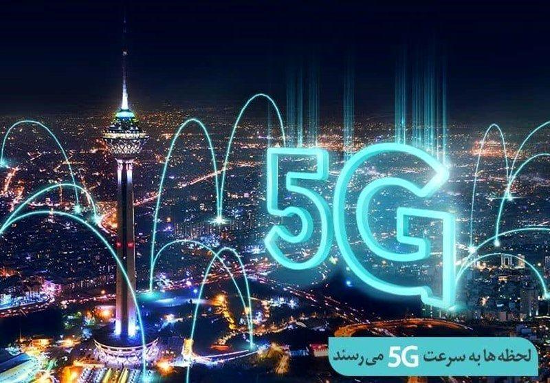 خبر خوش برای تهرانی ها/ در این مناطق اینترنت 5G آنتن می دهد