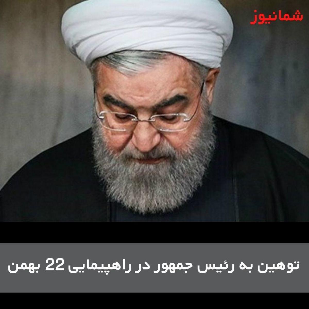 توهین به حسن روحانی در راهپیمایی 22 بهمن غوغا کرد + واکنش ها