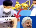 تیکه حسن روحانی به پسر وزیر بهداشت لحظه واکسن زدن + فیلم