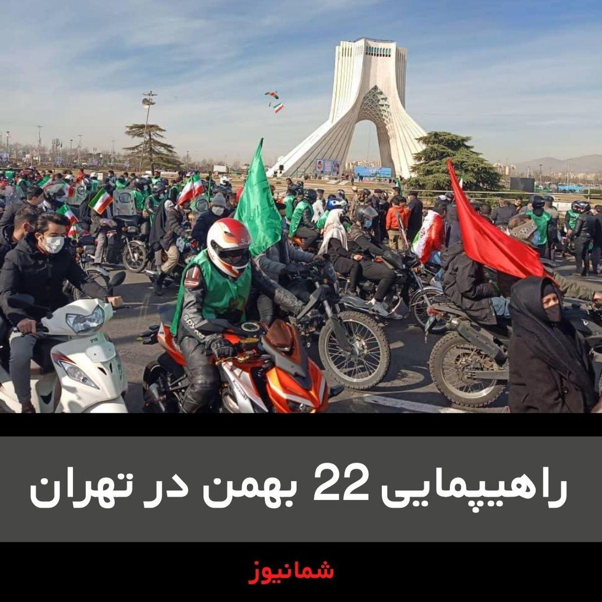 تصاویری از راهپیمایی 22 بهمن در تهران + عکس