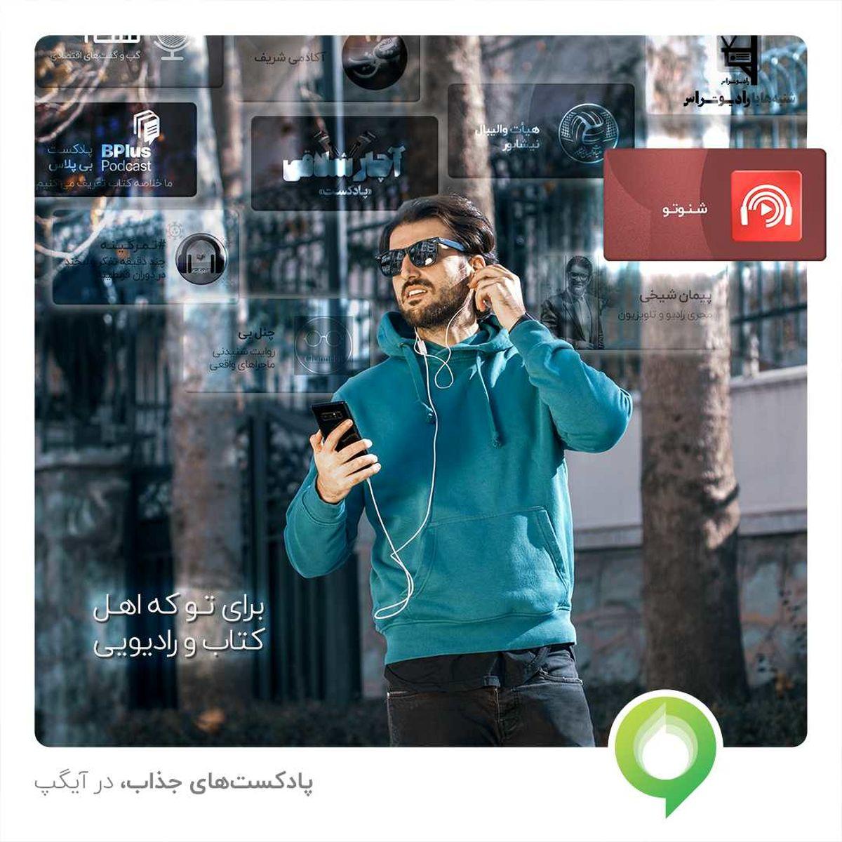 پادکست های ایرانی در آیگپ
