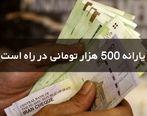 تهرانی ها منتظر یارانه 500 هزار تومانی باشند