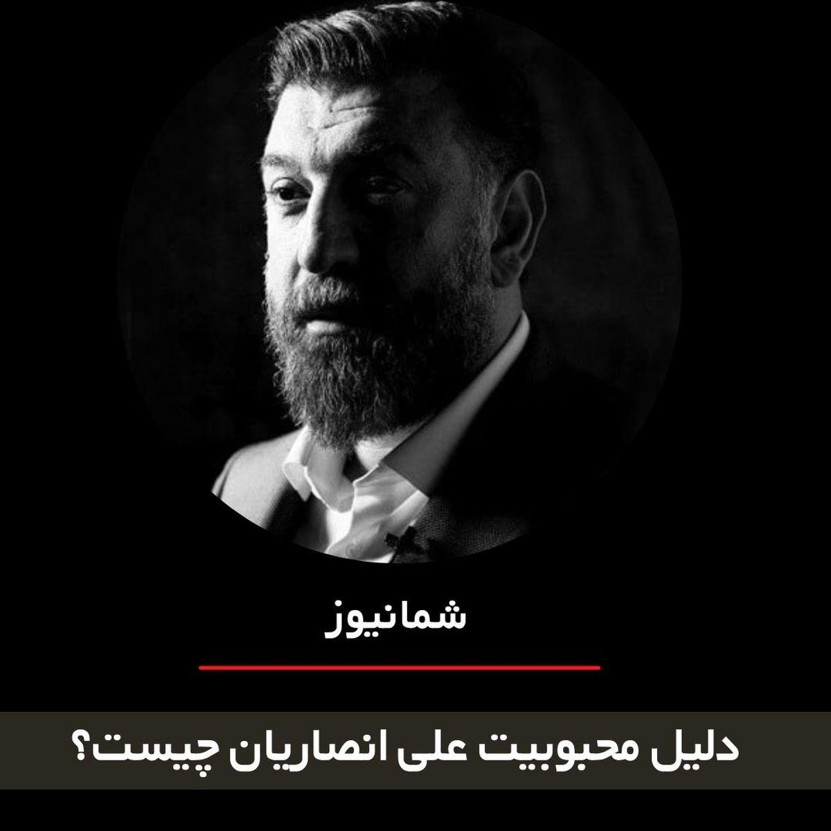 راز محبوبیت علی انصاریان توسط عموی روحانیش لورفت + فیلم