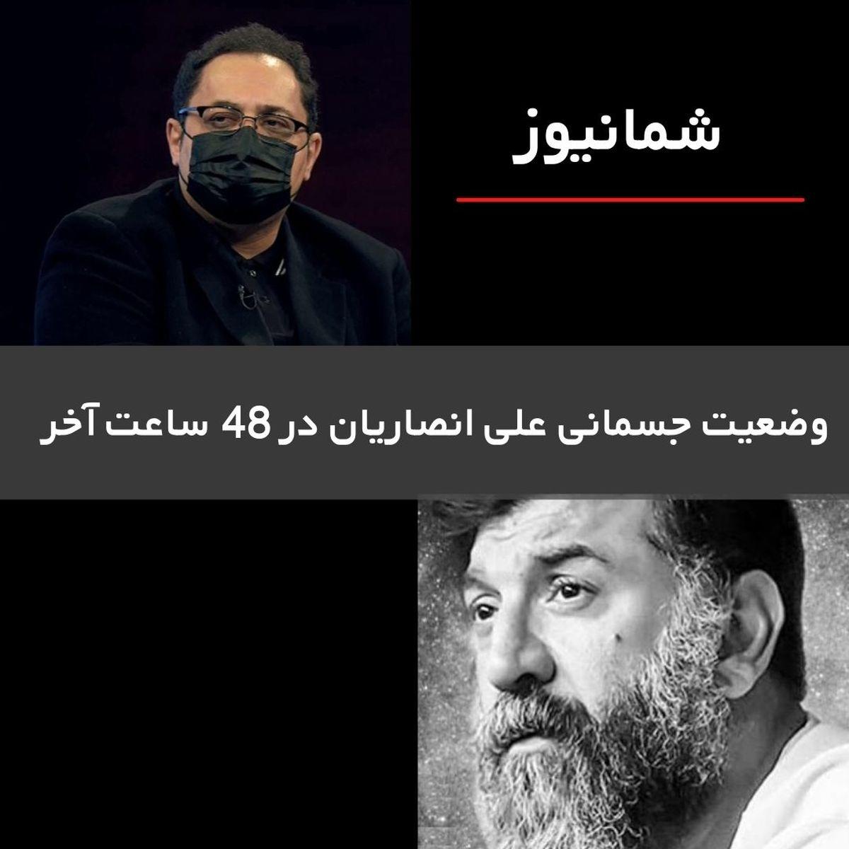 آخرین وضعیت جسمانی علی انصاریان در 48 ساعت آخر + فیلم