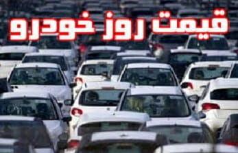 قیمت روز خودرو دوشنبه 11 اسفند + جدول