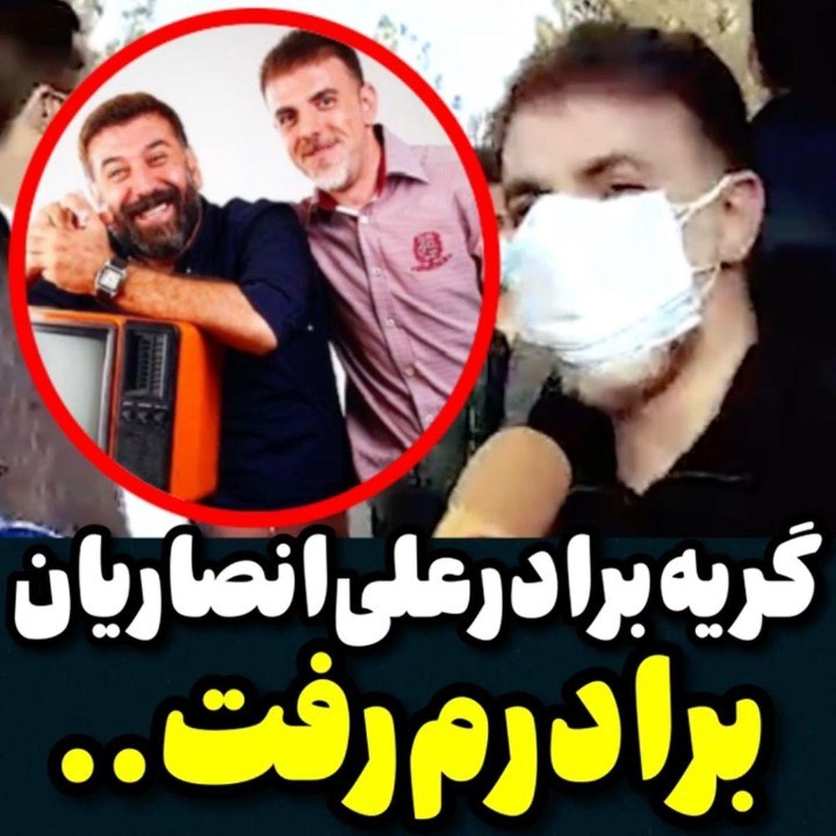 اشک های برادر علی انصاریان قلب همه را به دردآورد+ فیلم