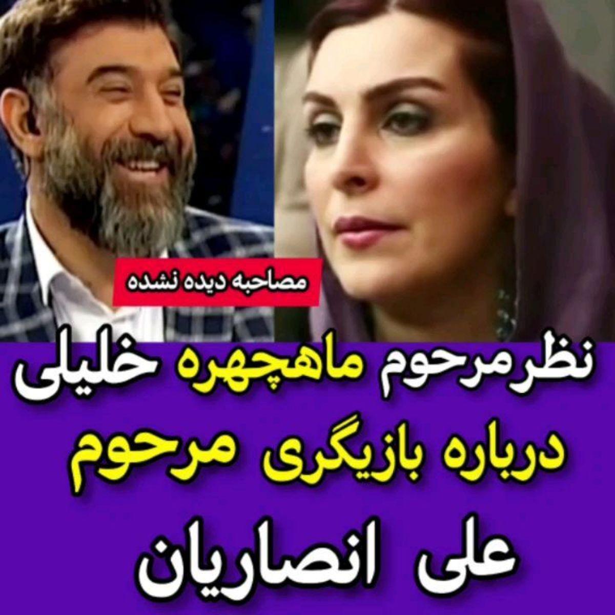 طرفداری ماهچهره خلیلی از علی انصاریان قبل از مرگشان+فیلم