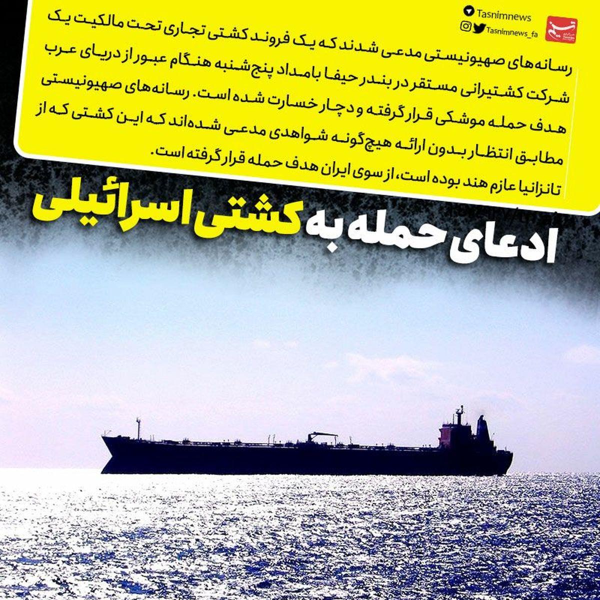 فوری/ ادعای حمله ایران به کشتی اسراییلی + جزئیات