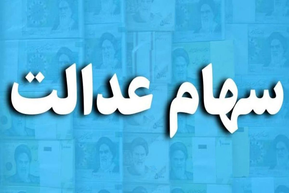 ارزش روز سهام عدالت دوشنبه 15 دی