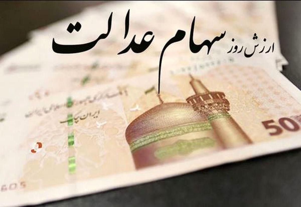 ارزش روز سهام عدالت جمعه 1 اسفند